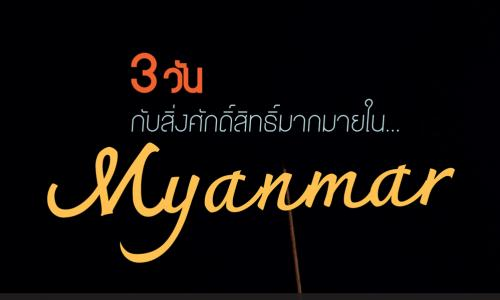 Check Trip 55 Myanmar Download